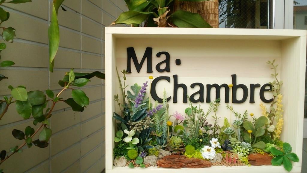 5月でMa・Chambre3周年を迎えます☆