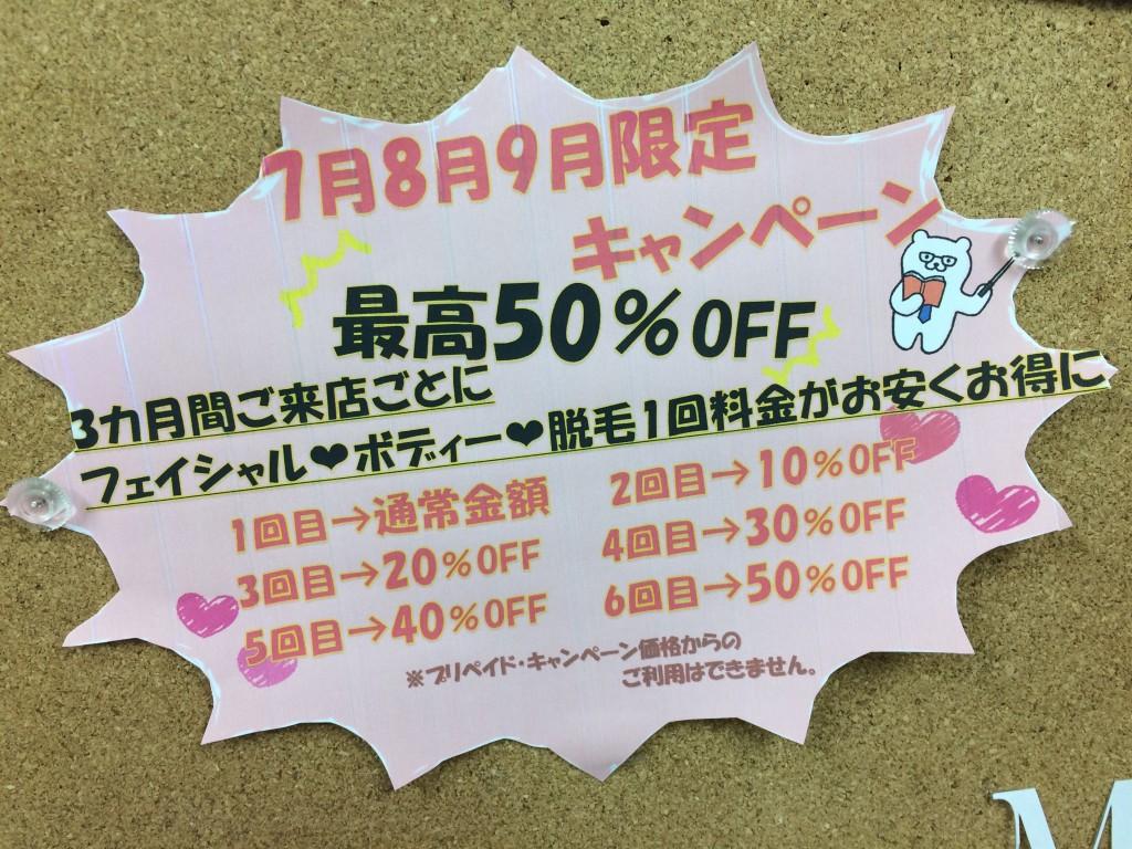 7・8・9月限定キャンペーン【1回料金全て対象】