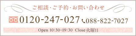 0120-247-027